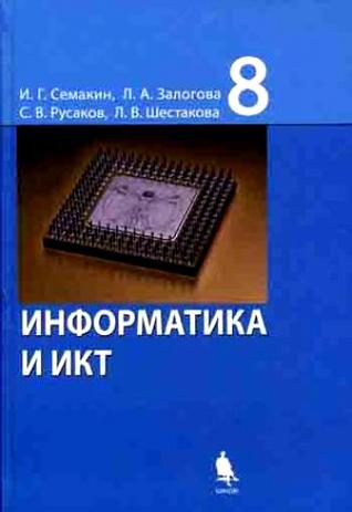 Скачать учебник по информатике семакин 9 класс.