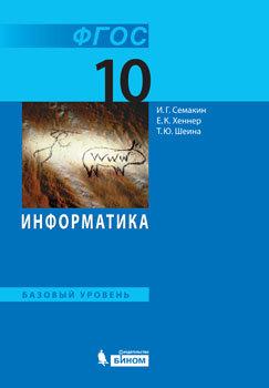 Сайт информатика 10 класс